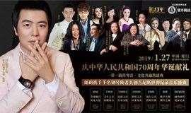 2019CHINA钢琴新势力音乐盛典官方售票渠道正式开启