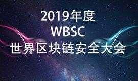 WBSC区块链