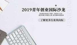 活动预告丨2019青年创业国际沙龙活动邀你来参加啦~