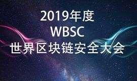 WBSC区块链大会