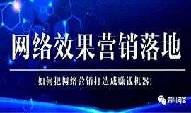 2019成都站《全网效果营销落地启动会》