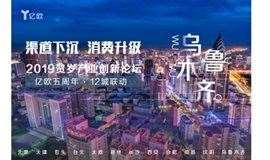 【渠道下沉、消费升级】 2019贺岁产业创新论坛·乌鲁木齐站