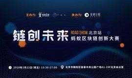 链创未来蚂蚁区块链创新大赛Road Show北京站