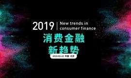 2019消费金融新趋势-和行业大咖一起探讨消费金融新趋势