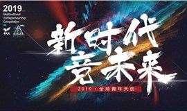 2019第三届全球青年大创-文创娱乐 K-TECH路演专场