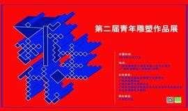新生代——第二届青年雕塑作品展