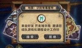 【芥末围炉会】您收到一封来自芥末堆华南的组队邀请,是否再次加入游戏?