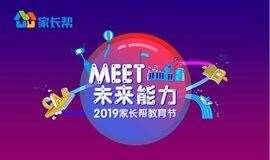 MEET·未来能力  2019家长帮教育节