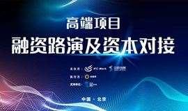 IFC高端项目融资路演会(46期)