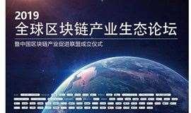 2019全球区块链产业生态论坛 暨中国区块链产业促进联盟成立仪式