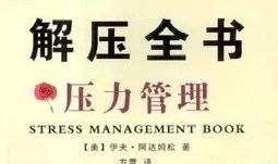 《解压全书•压力管理》樊登读书(市南)轻疗愈驿站