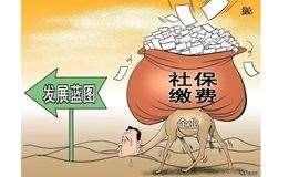 新政下老板财税风险与人力成本管控