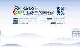 2018中国教育发展峰会(CEDS)