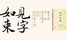 张大春 X 莫言:见字,如见故人来