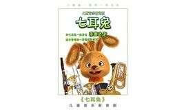 【小鲸鱼】明星剧目,大名鼎鼎的音乐儿童教育剧《七耳兔》来啦!