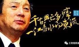 【通知】企业家沙龙:学习华为管理!