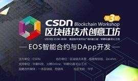 CSDN区块链技术创意工坊【第三期】EOS智能合约与DApp开发
