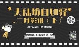 一戏驿人生|武汉大陆坊自如驿2月影讯(下)