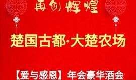 楚国古都•大楚农场【爱与感恩】年会豪华酒会