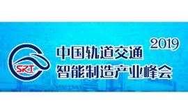 """2019中国轨道交通智能制造产业峰会""""三月青岛即将揭幕!"""