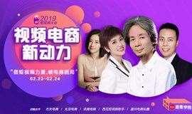 2019年杭州视频电商+直播电商培训大会