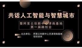 共话人工智能与智慧城市之前沿科技分享会暨阿里云创新中心津南基地第一届融创会