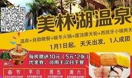 【春节特惠】!美林湖温泉,豪华自助晚餐,西班牙风情小镇两日游~