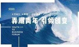 2019AIESEC冬季中国大陆区青年商业论坛