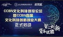 """""""智汇创新 资本赋能""""CCBN首届文化科技创新创业大赛"""