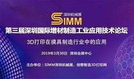 第三届深圳国际增材制造工业应用技术论坛【模具专题】