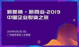 新营销·新商业-2019中国企业裂变之旅
