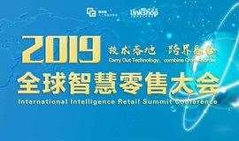 2019全球智慧零售大会
