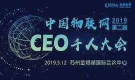 2019(第二届)中国物联网CEO千人大会