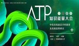 ATP大会-中美名校教育及发展峰会