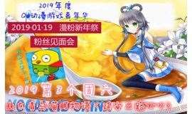 2019青岛漫粉新年祭(QJ漫展粉丝见面会)