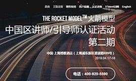 【国际版权课程认证】- Gordon Curphy再次来华亲授The Rocket Model™课程认证!