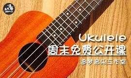 【每周六/周日下午】追梦 ukulele尤克里里公开课 | 从乐器小白到自弹自唱达人get√