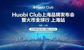 【火币全球行】Huobi Club上海品牌发布会