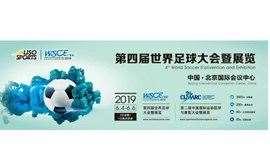 2019第四届世界足球大会暨展览