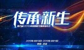 第八届(2019)中国智能交通市场年会