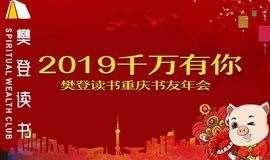 2019千万有你--樊登读书重庆书友年会