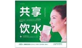 喝水怎样又好又省?商用饮水的新鲜健康,环保智能解决方案研讨会