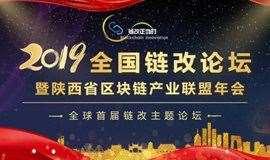 2019全国链改论坛暨陕西省区块链产业联盟年会