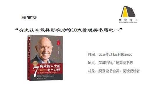 简阅书吧樊登课堂第十课《高效能人士的七个习惯》