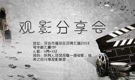 精品观影 · 深圳都市青年交流沙龙