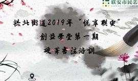 """2019年""""悦享联安""""创益学堂第一期——""""书写经典·笔墨乾坤""""硬笔书法培训班"""