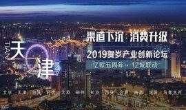 2019亿欧贺岁产业创新论坛·天津站