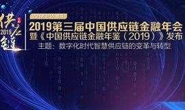 2019第三届中国供应链金融年会