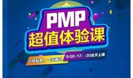 1月27日佛山PMP项目经理资格认证体验课——PMBOK项目管理知识体系(限额5名)