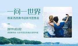 杨澜《一问一世界》西西弗书店新书首发签售会